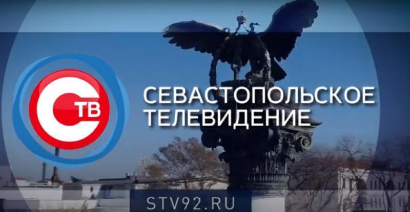 Власти Украины ввели санкции в отношении «Севастопольской телерадиокомпании» и других СМИ
